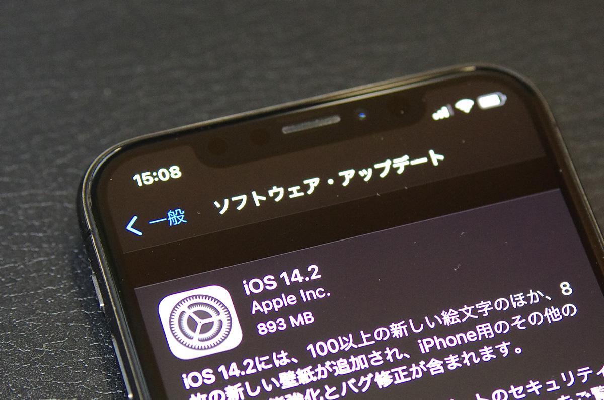 iOS 14.2を正式リリース「多くの機能改善やバグ修正、新しい壁紙や絵文字の追加、iPhone 12に関する内容」など