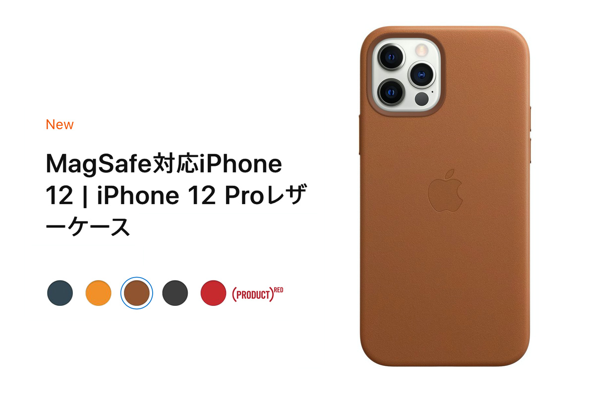 Apple、iPhone 12シリーズのレザーケース発売 / 「MagSafe跡が残ること」を公に注意
