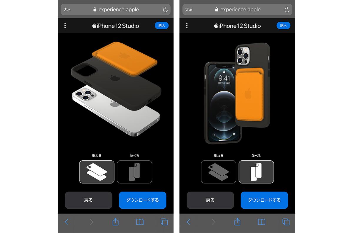 iPhone 12シリーズ、Apple公式「カラーやケースが試せる」特設サイト / iPhone 12 Studioの使い方