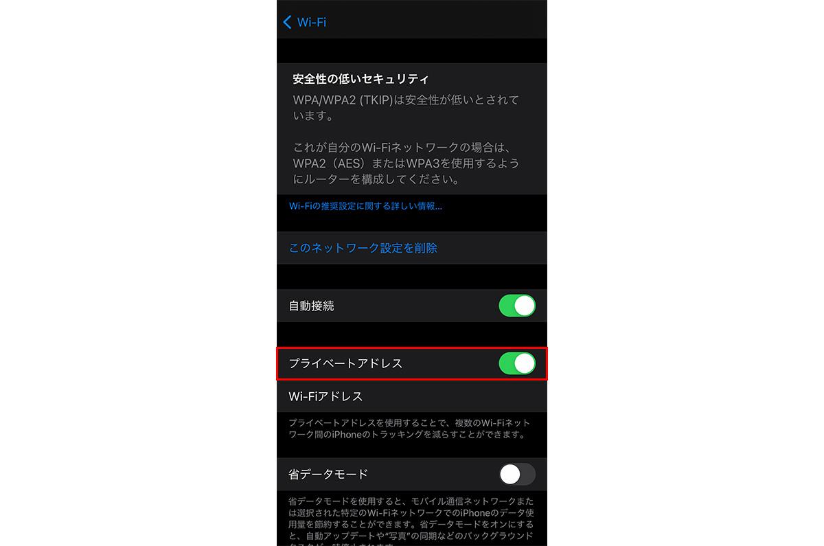iPhoneのiOS 14が問題か「会社や学校のネットが機能停止に」 / トラブル時に試すiPhoneの設定