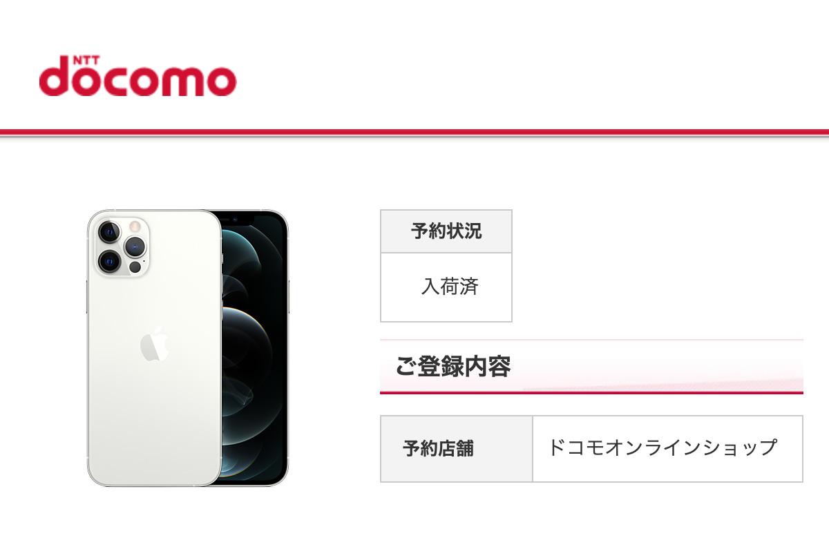 ドコモオンラインショップ、シェアパック契約回線「iPhoneを円滑に入手する」 / 知らずにいると面倒な話