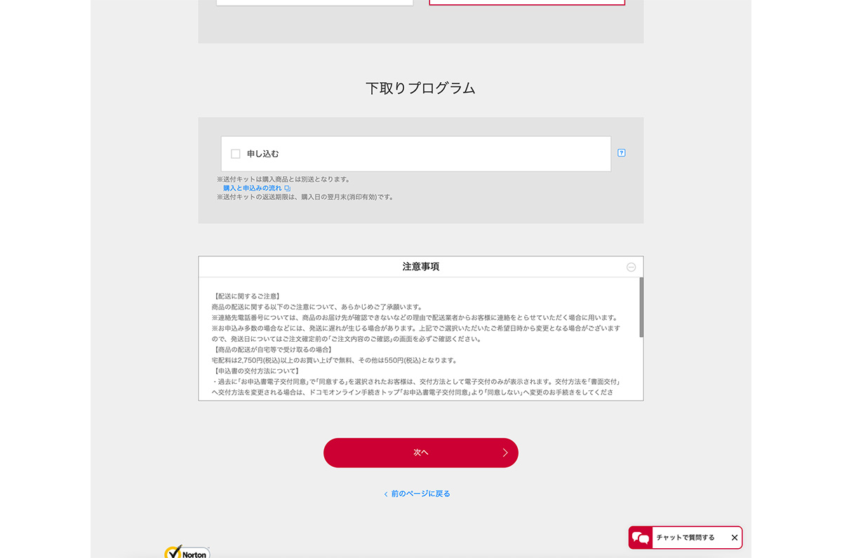 ドコモオンラインショップ、5G対応のiPhone 12 Proを購入「購入手続きすべて公開」