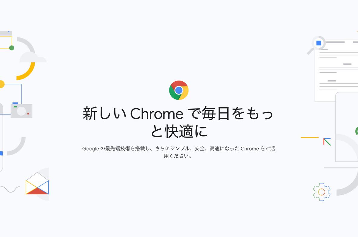 Google AppleシリコンMac専用のGoogle Chrome  インテルMac用だと知らずに使用している人