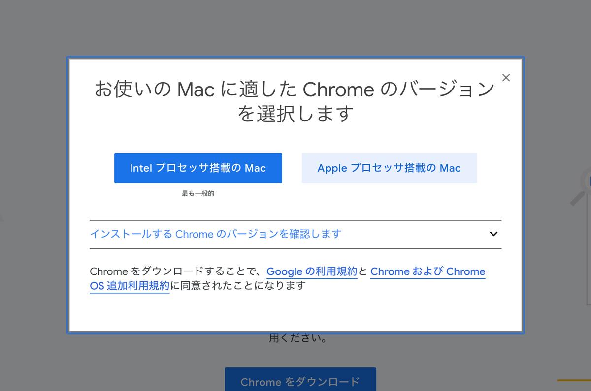 Google、AppleシリコンMac専用のGoogle Chrome / インテルMac用だと知らずに使用している人