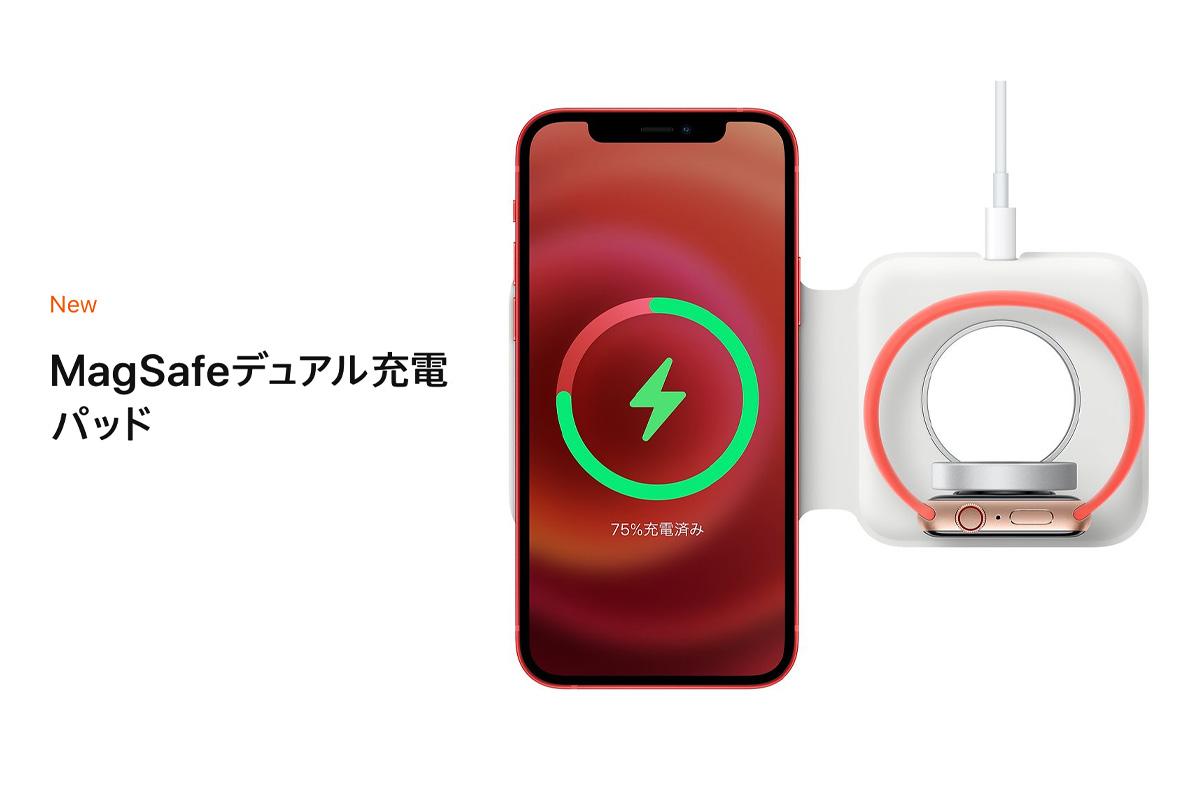 Apple、MagSafeデュアル充電パッドを発売 / MagSafe充電器との違いと注意点
