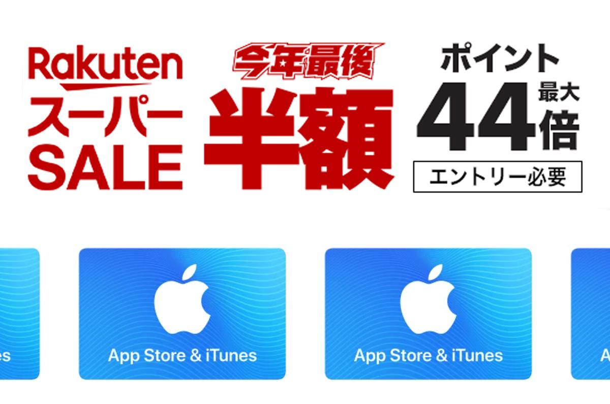 楽天市場、ポイント最大34倍「App Store & iTunes ギフトカード」/ 10%OFFクーポンも