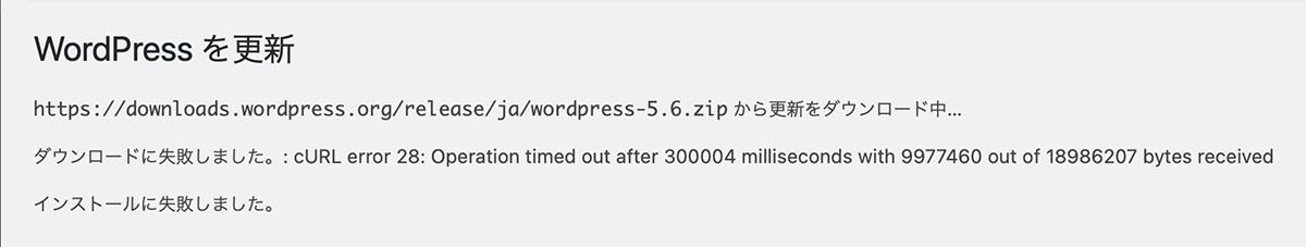 WordPressの更新に失敗する「それ、Macで操作してない?」 / macOS Big Surで起こった悲劇