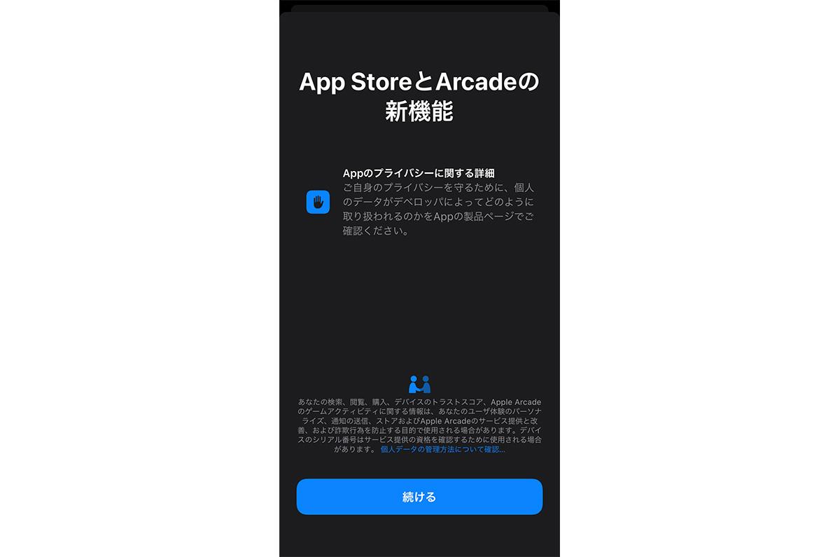AppleのApp Storeに追加されたプライバシー機能とは / 削除されたアプリが意味するものは