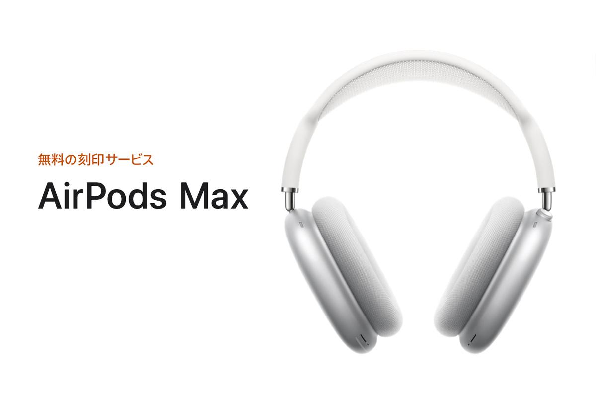AirPods Max、結局「音質やノイキャン、使い心地」はどうなのか / 先人からの情報が集まる