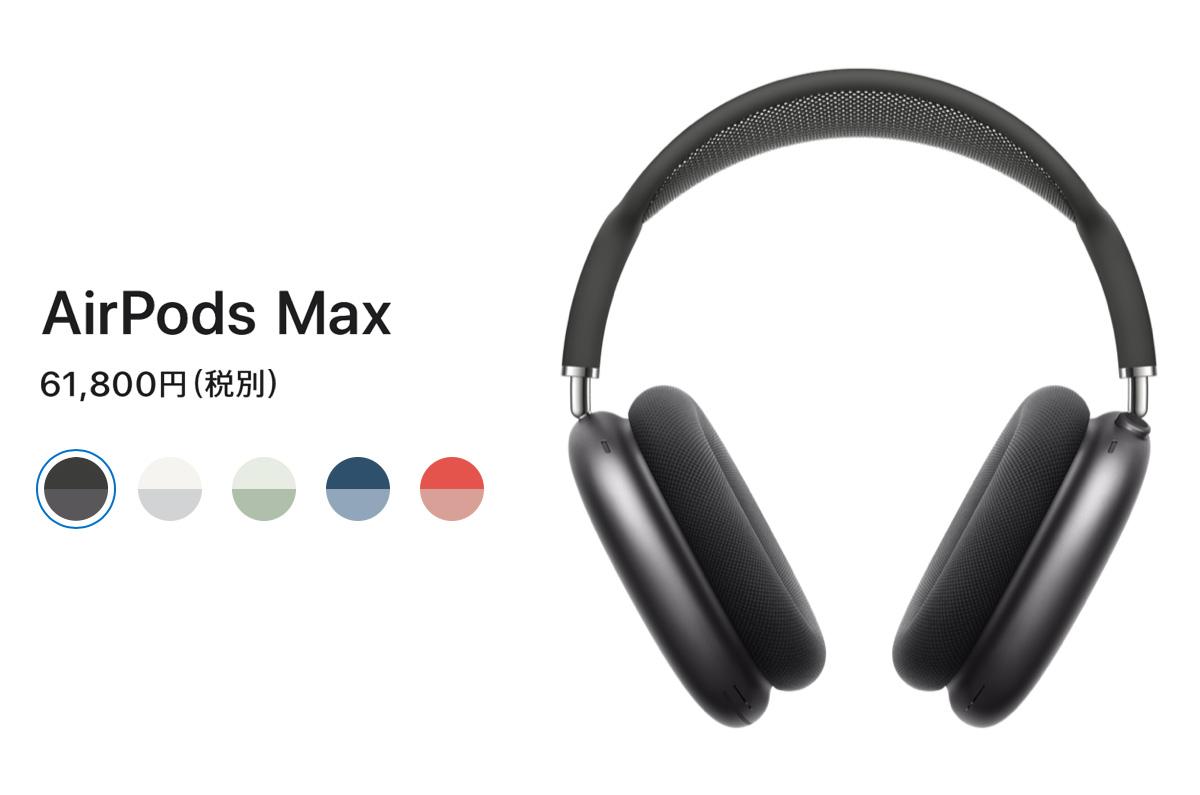AirPods Max、発売初日から売り切れ / Amazon、Apple、結局どちらで予約が有利なのか