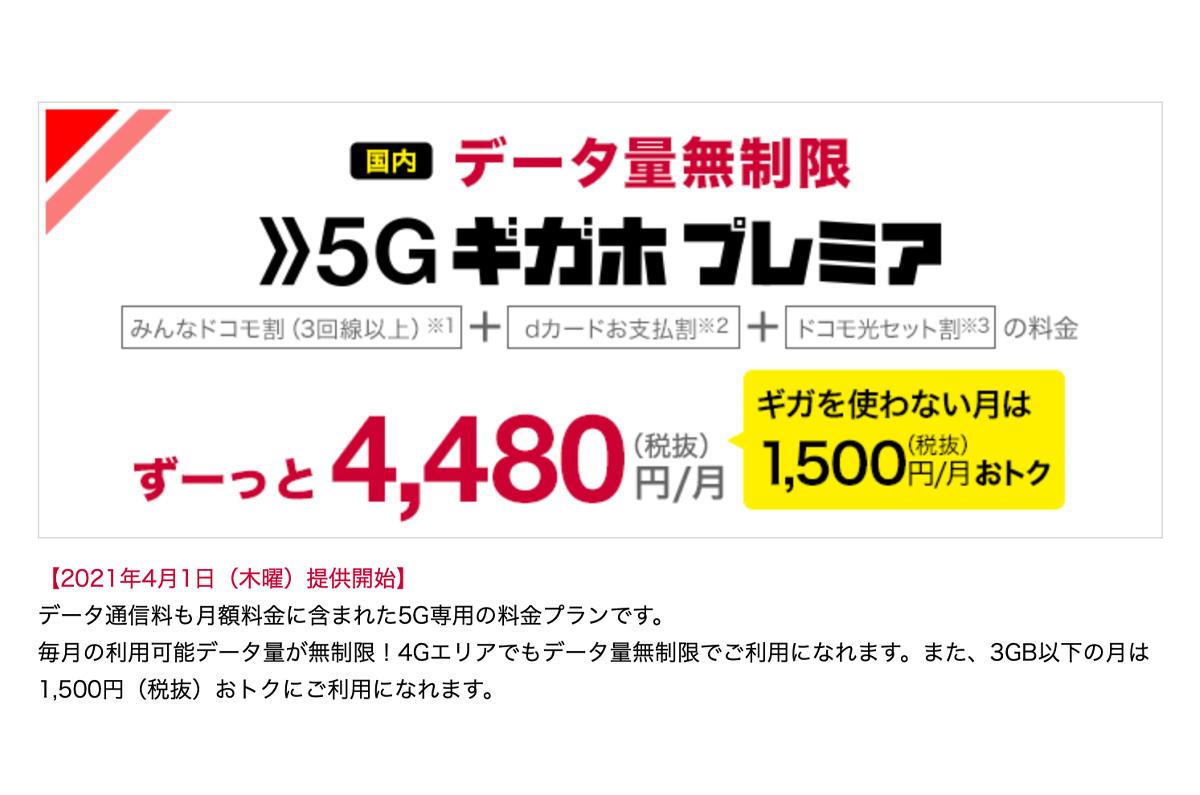 ドコモ新料金プラン1,000円値下げ、一部の人を優遇か / 5Gギガホ プレミアはハードルが高い「将来値上げを視野に入れている可能性」