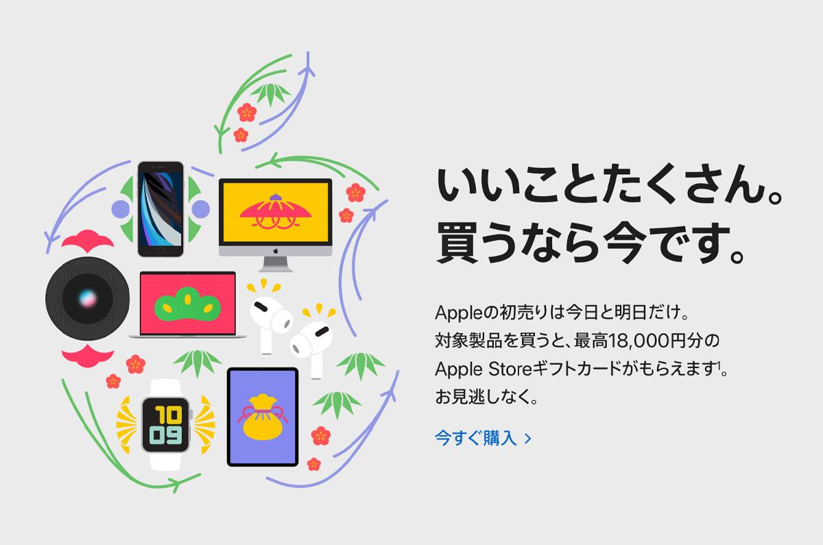 Appleの2021年の初売り始まる / Appleデバイス勢揃い