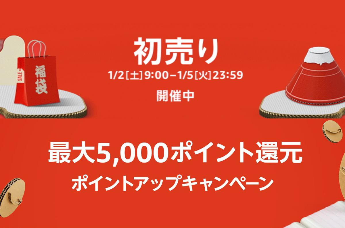 Amazon2021年 初売り 1月5日まで エントリーで最大5,000ポイント還元 / エントリーページ一覧