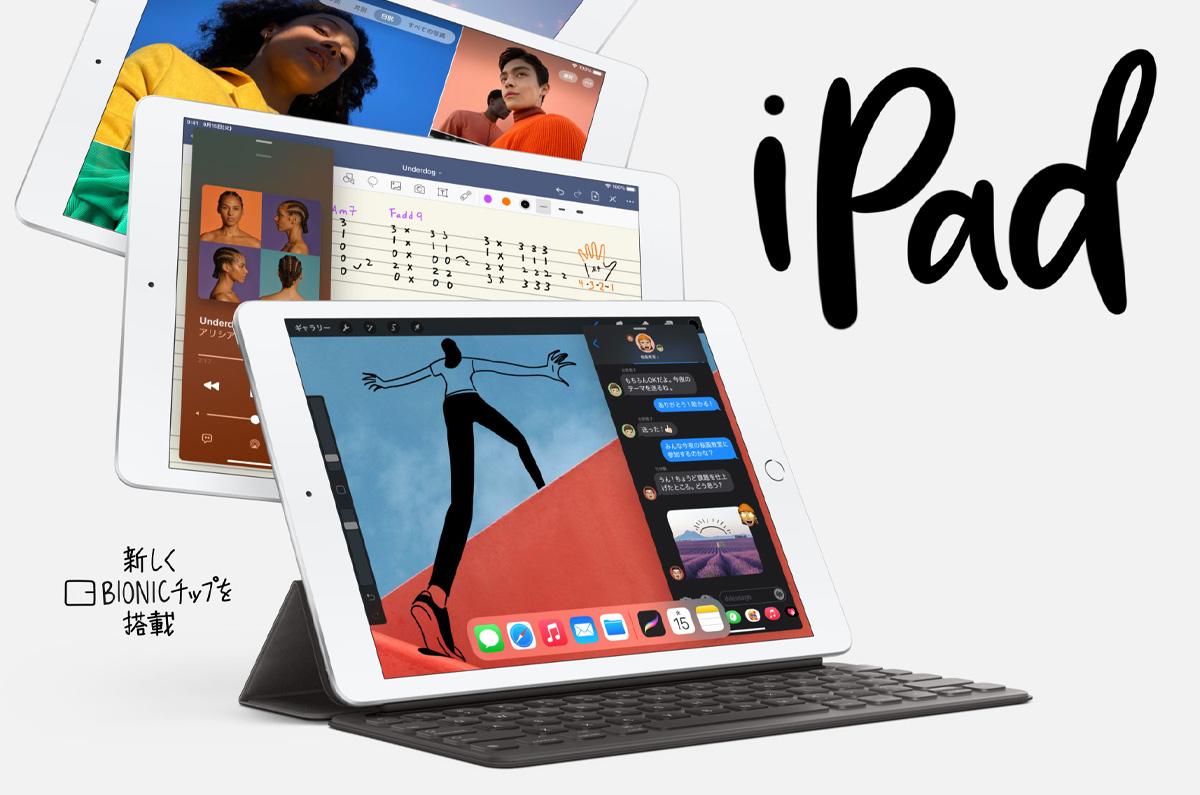 2021年発売のiPad 第9世代は薄型軽量モデルか