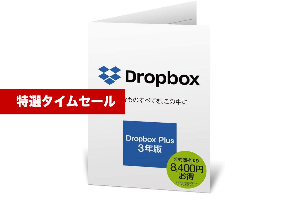 Amazonタイムセール祭り、「Dropbox Plus 3年版」が17%OFF / 特選タイムセール