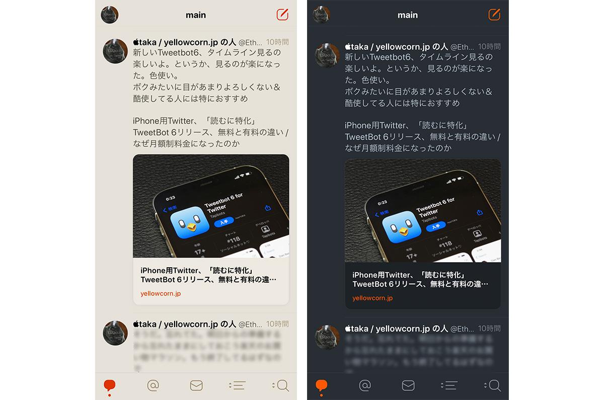 iPhone用Twitter、「読むに特化」TweetBot 6リリース、無料と有料の違い / なぜ月額制料金になったのか