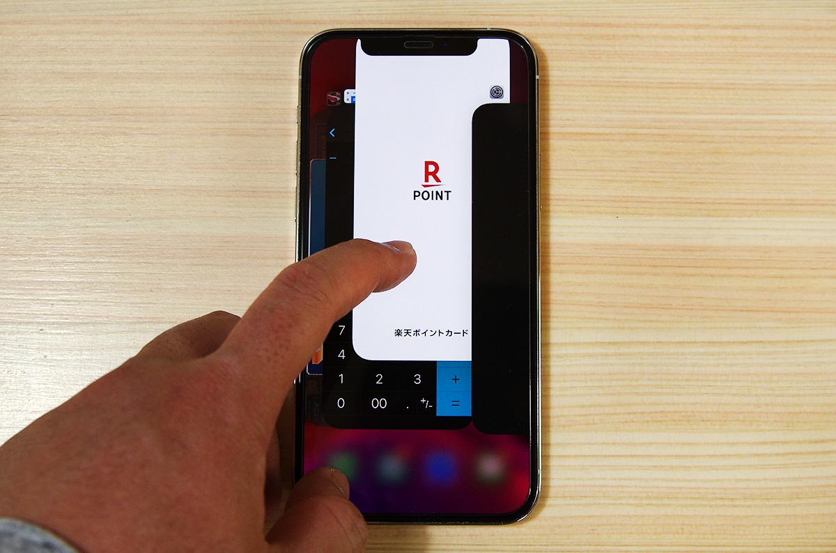 iPhoneのアプリを終了する方法 / 再起動の仕方