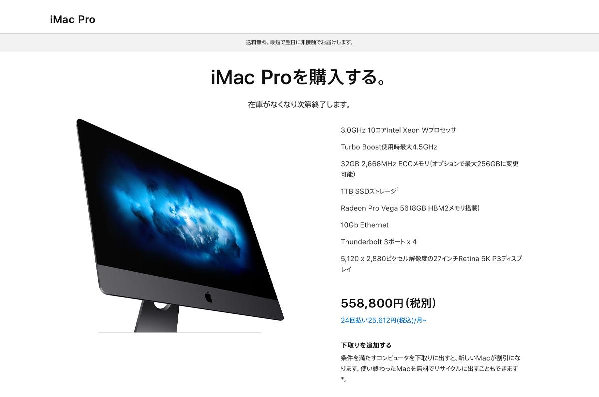 iMac Pro、「なくなり次第、販売終了」 / もしかして、ついに新型2021年モデル登場か