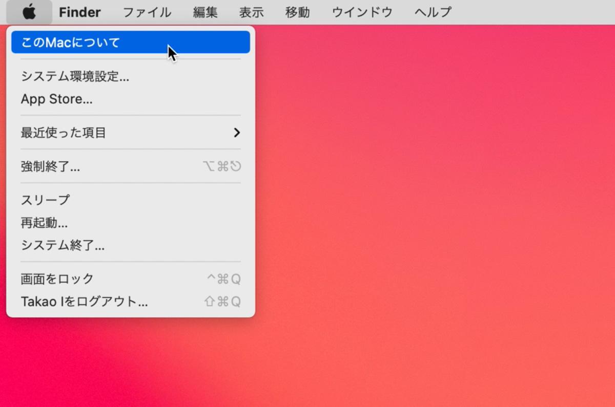 Macのシリアル番号やスペックを確認する方法