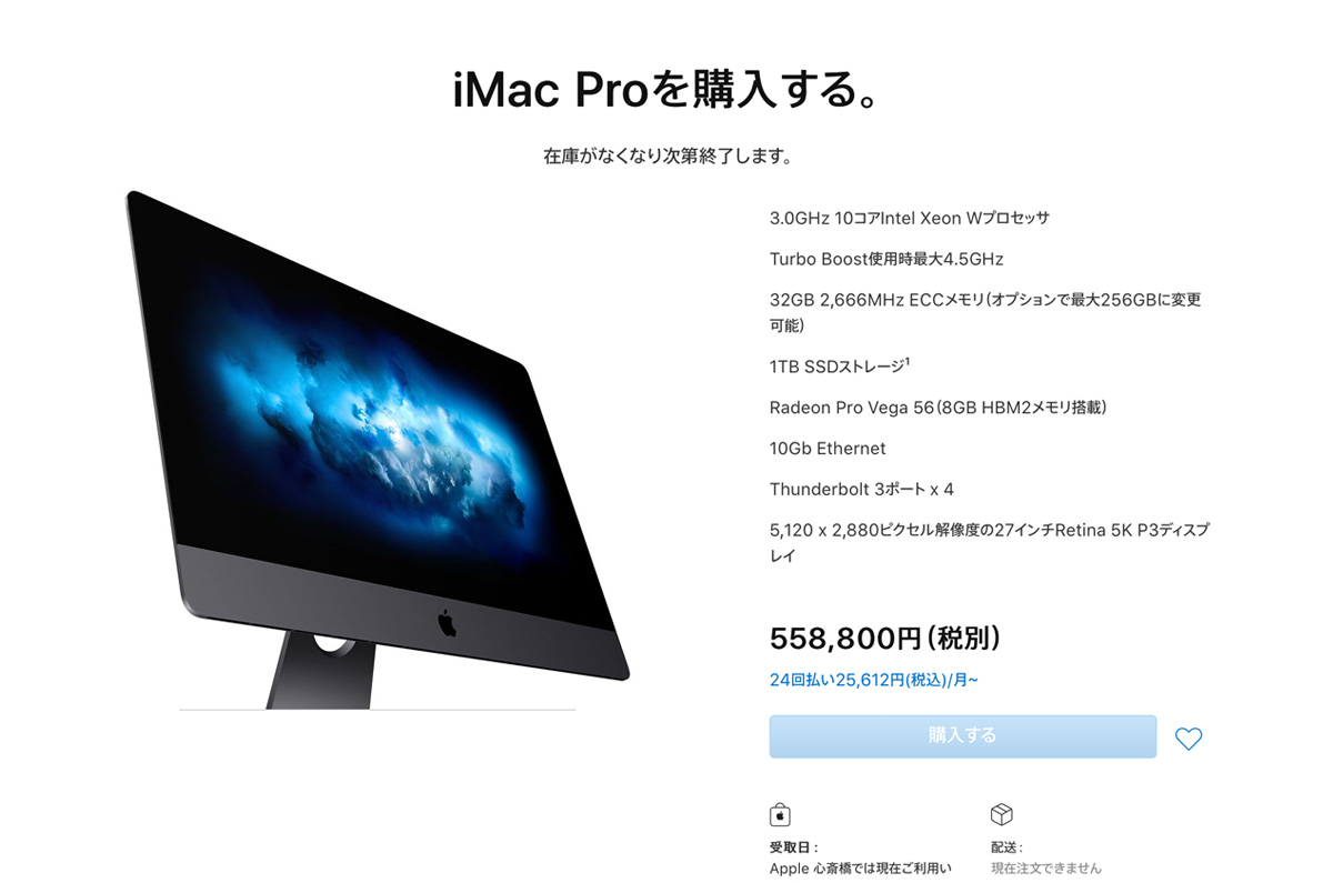 iMac Pro、日本でも販売を終了