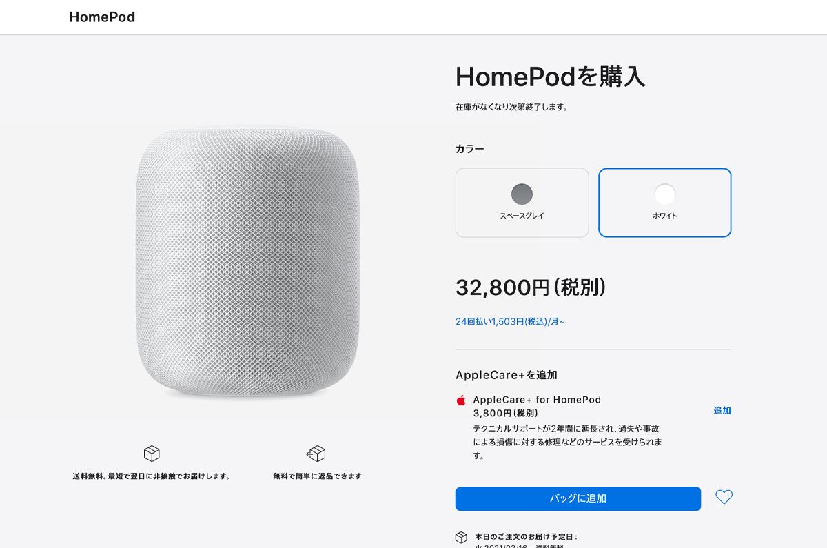 Apple、HomePod生産終了「在庫限り」