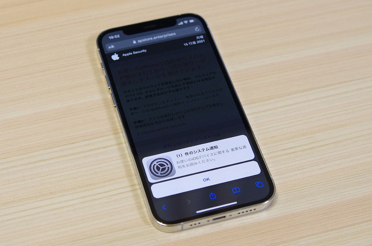 【詐欺注意】iPhoneでサイトにアクセスすると「Apple Security (1)件のシステム通知」