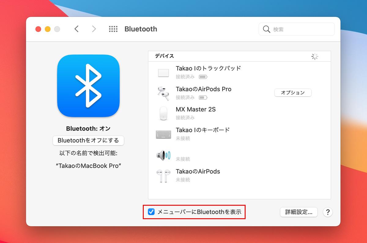 Mac画面のBluetoothアイコン「表示 / 非表示」に切り替える方法