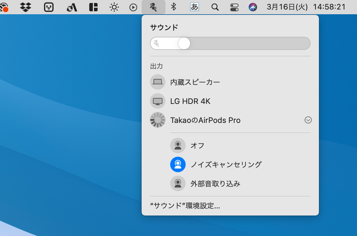 Macに「AirPodsが繋がらない。」グルグル回る表示の対処方法