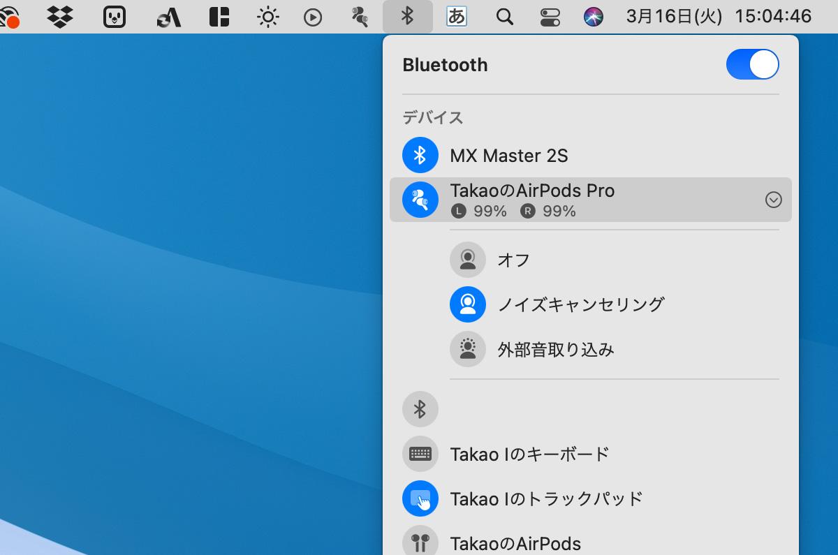 Macに「AirPodsが繋がらない」グルグル回る表示の対処方法