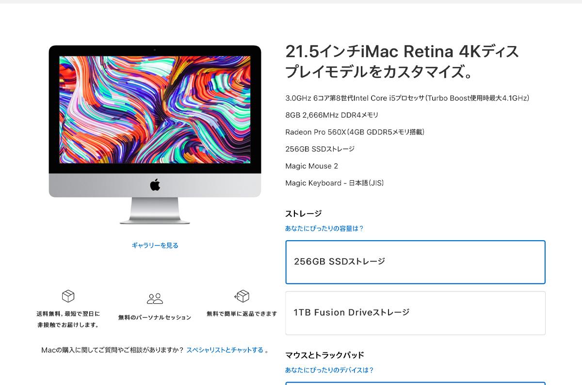 iMac 21.5インチ、次期型iMac発表の準備か「一部のオプションを削除」