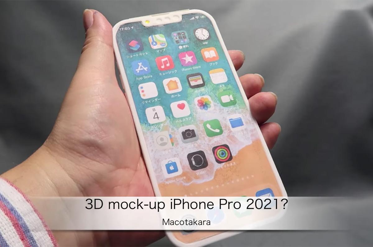 モックは2021年 iPhone 13の可能性「iPhone 12のケースが使えない」