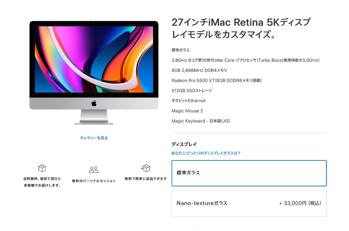 Apple、iMac 27のオプションを値下げ「次期2021 iMac 27発表に向けて準備か」