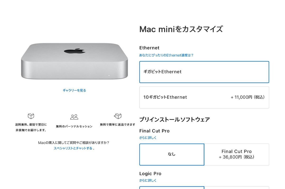 M1 Mac mini、購入オプションに「10ギガビットイーサネット」を追加