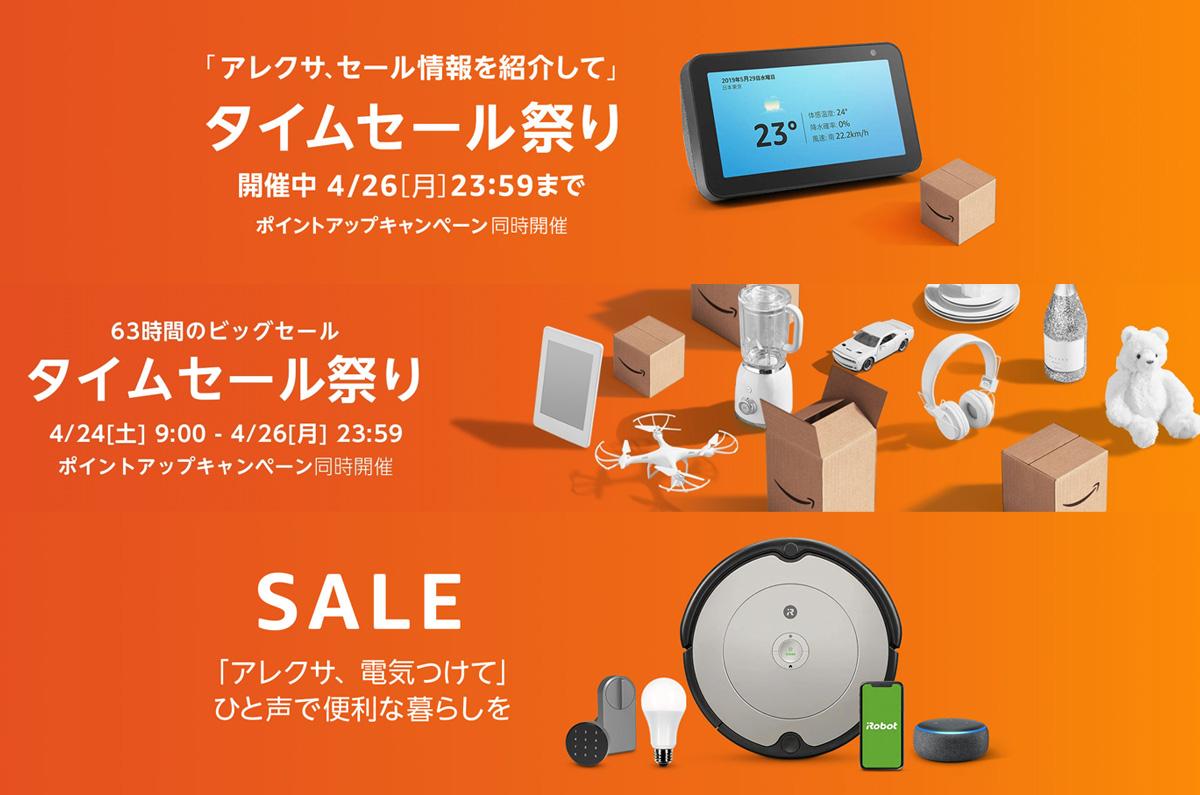 Amazon、タイムセール祭りスタート / 「SALEもうすぐ開始」の商品一覧と、注目のカテゴリ一覧 (4/26 [月] 23:59まで)