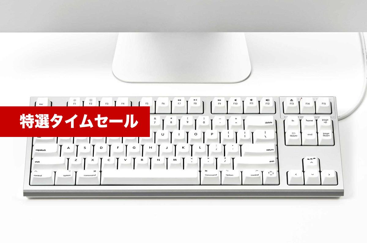 Amazon、東プレのキーボード Mac用も「特選タイムセール中」