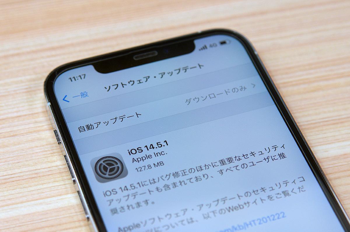 iOS 14.5.1を正式リリース「プライバシー機能に関する問題の修正など」(所要時間:12分)