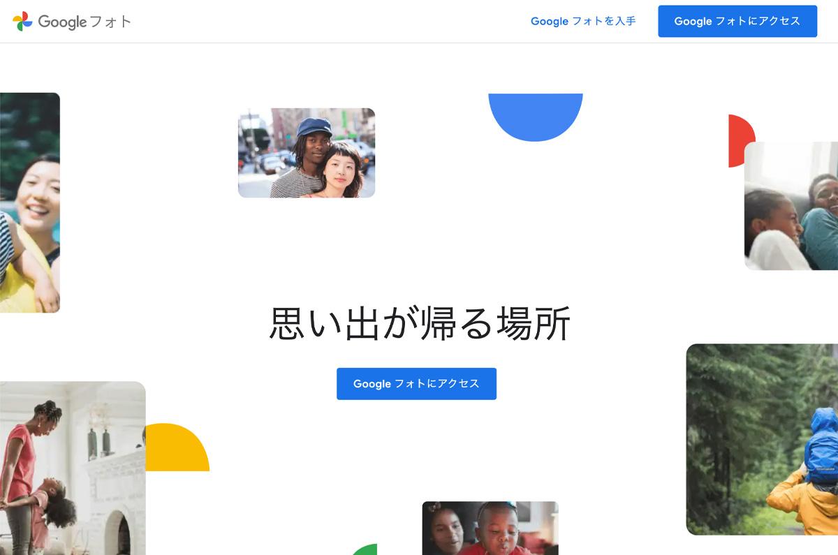 Googleフォト、容量無制限2021年5月末まで「保存したデータ大丈夫?2年放置で削除も」/ 終了対象の保存方法