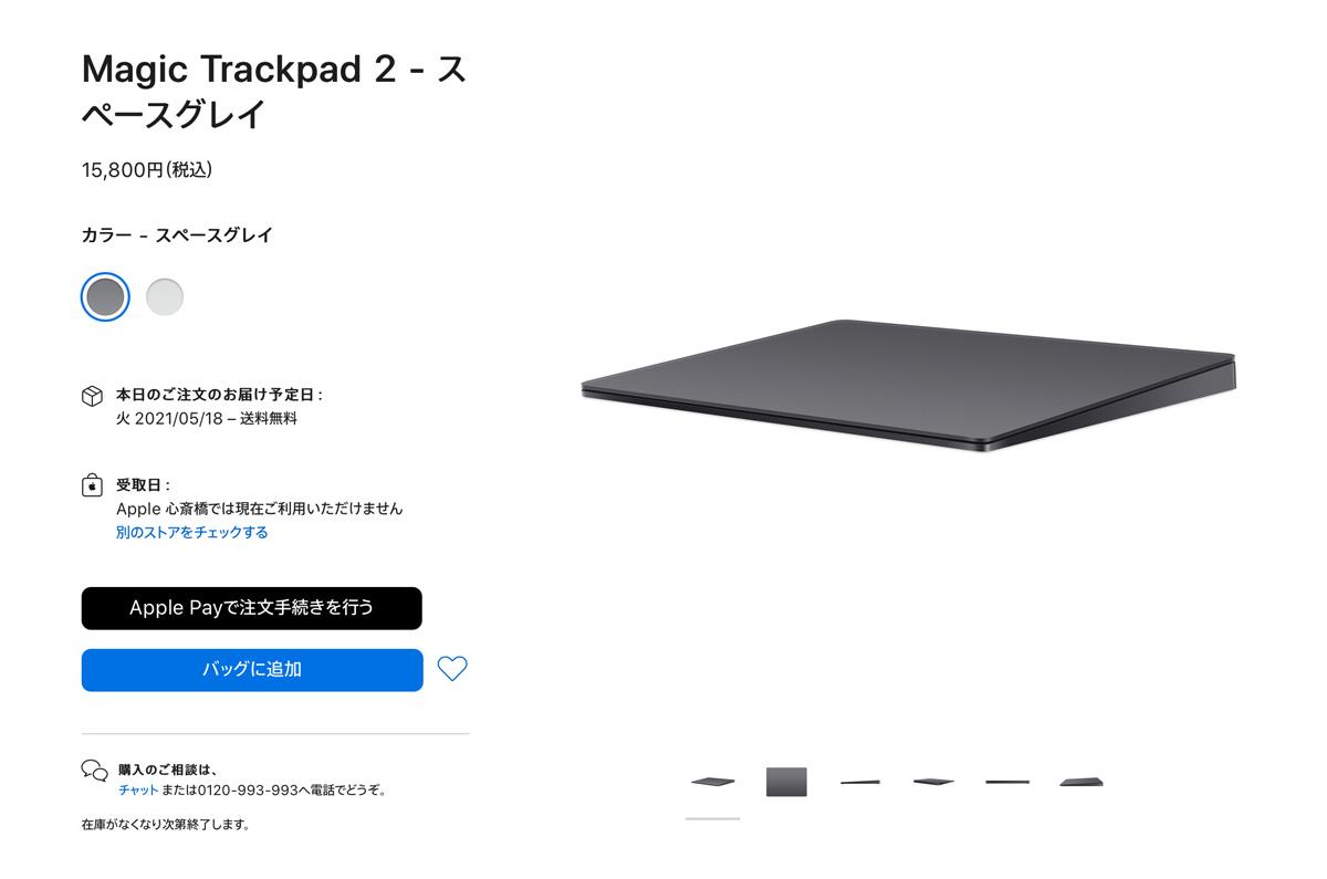 Apple、スペースグレイのキーボードやマウスなど販売終了「まだAmazonに在庫あり / Amazonページへのリンクあり」