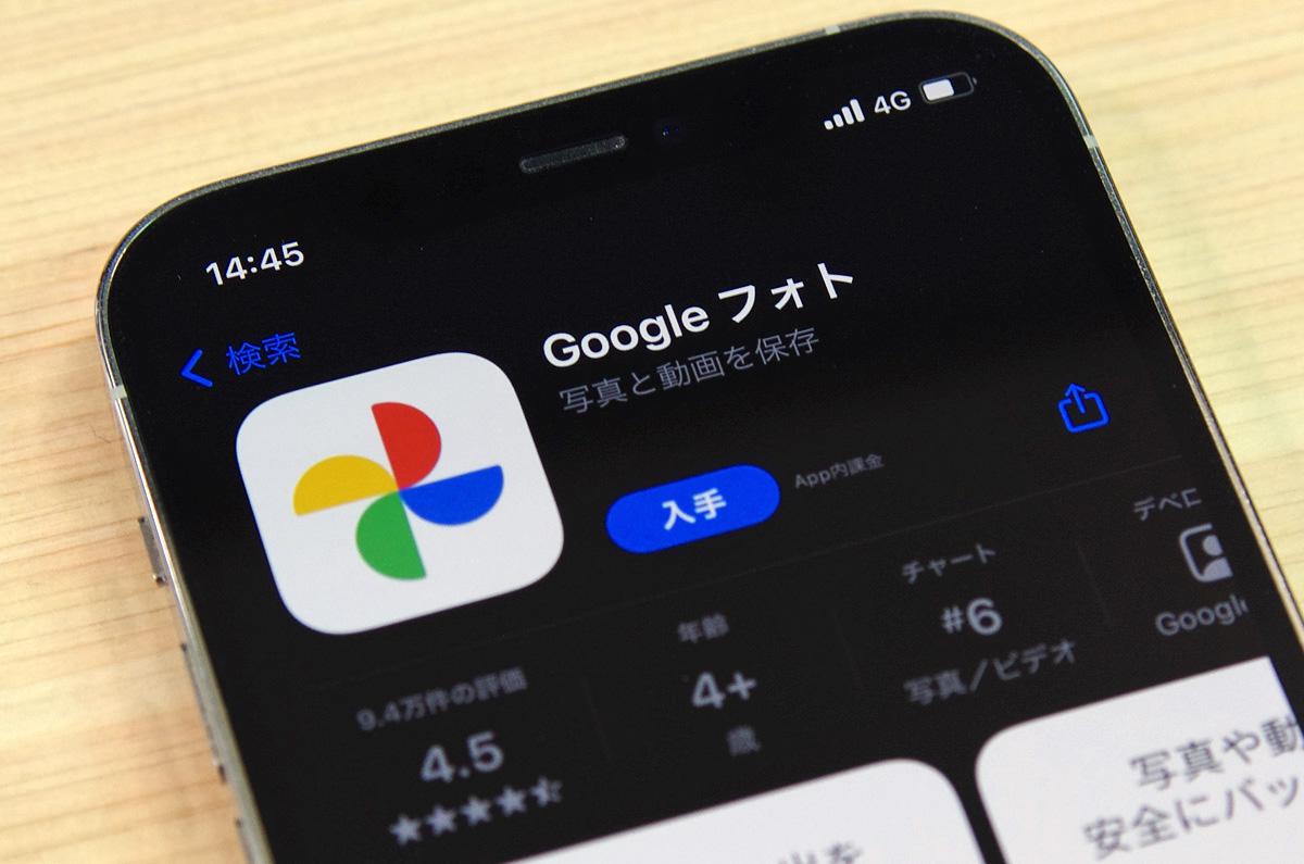 Googleフォト、2枚の写真から「iPhoneのライブフォト」のような動く動画を作成