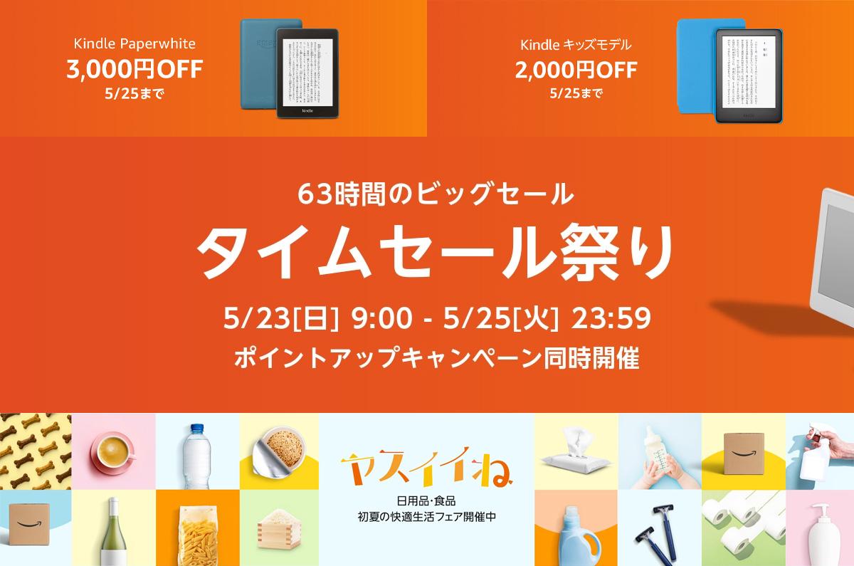 Amazon、タイムセール祭りスタート / 「SALEもうすぐ開始」の商品一覧と、注目のカテゴリ一覧 (5/25 [火] 23:59まで)