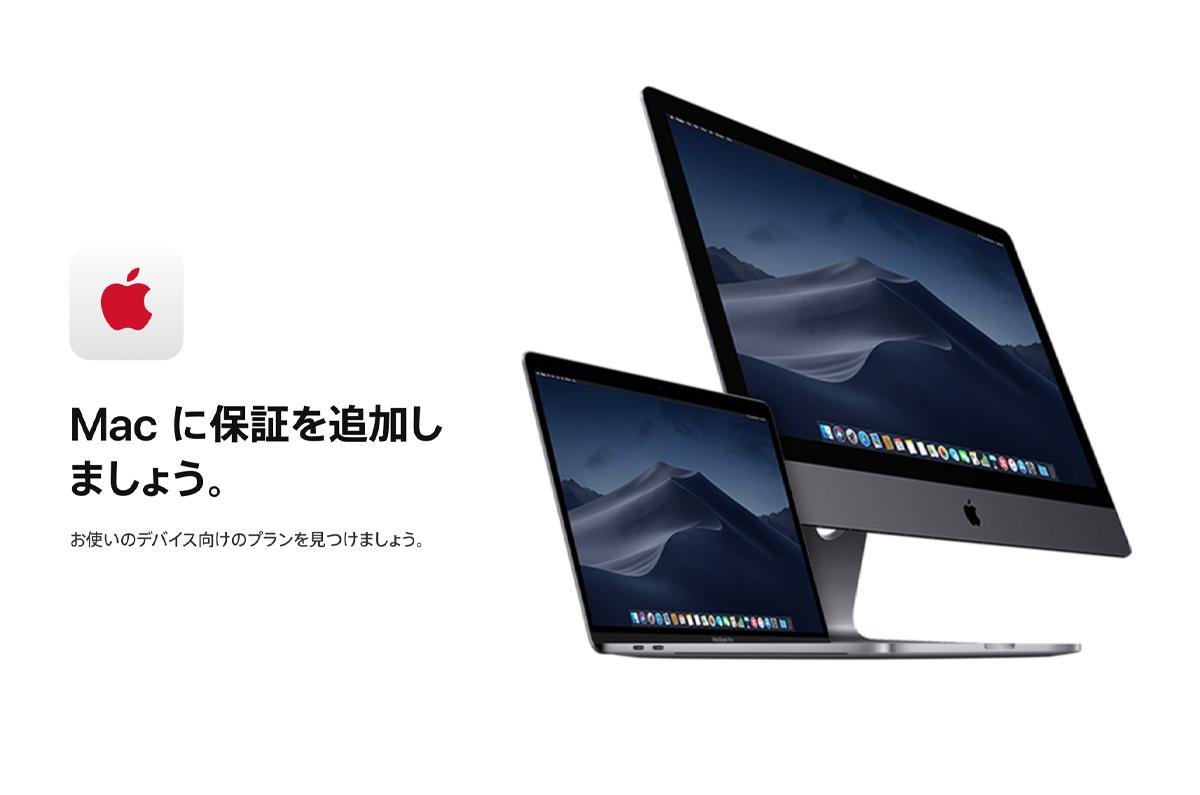 M1 Mac、一部モデルの追加保証を値下げ「日本でも値引き価格に」