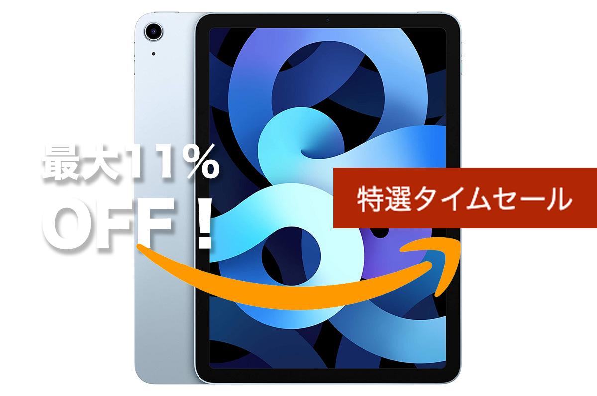Amazonで「最新モデルのiPad Air 4」が特選タイムセール