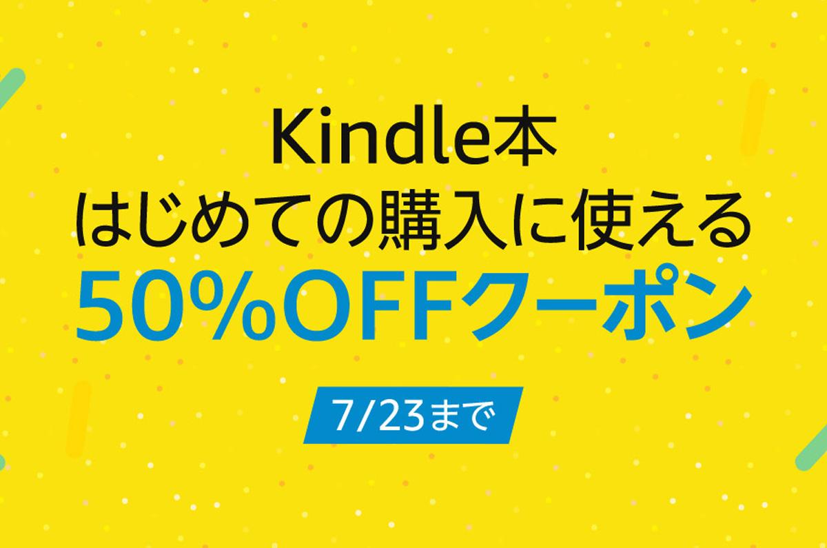 Amazon、Kindle本はじめて購入50%OFF 7月23日まで