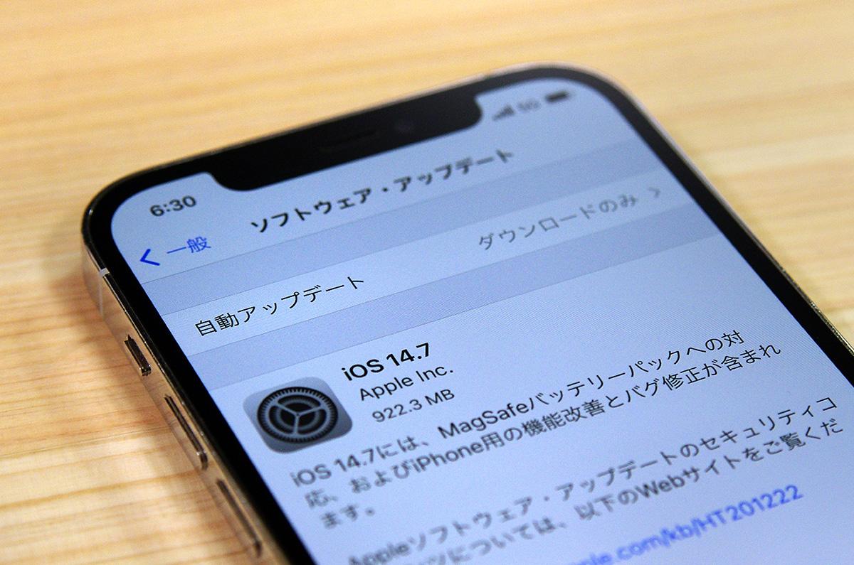 iOS 14.7を正式リリース「MagSafeバッテリーサポートと、Apple Music関連や、様々な問題を修正」(所要時間:18分)