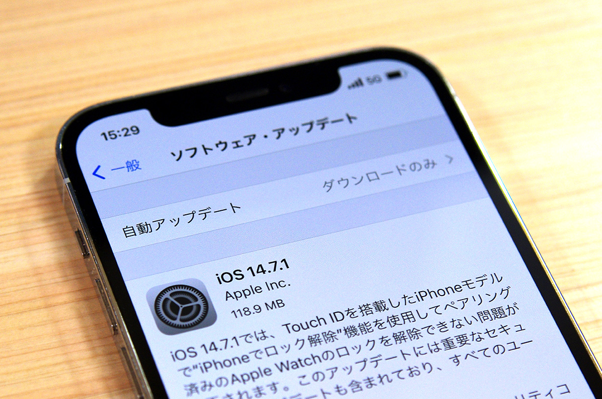 iOS 14.7.1を正式リリース「セキュリティアップデート」(所要時間:13分)