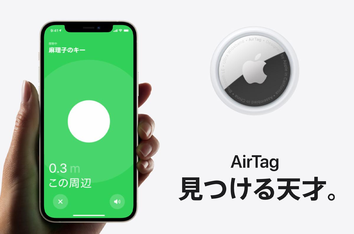 AirTagの電池交換は簡単「ただしAppleがバッテリーの購入などに注意」