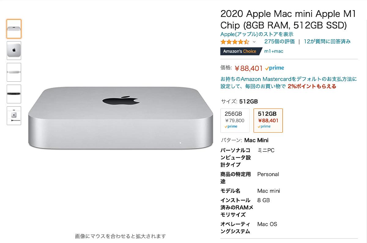 Amazon M1 Mac miniを値下げ 2021年モデル登場の準備  価格推移