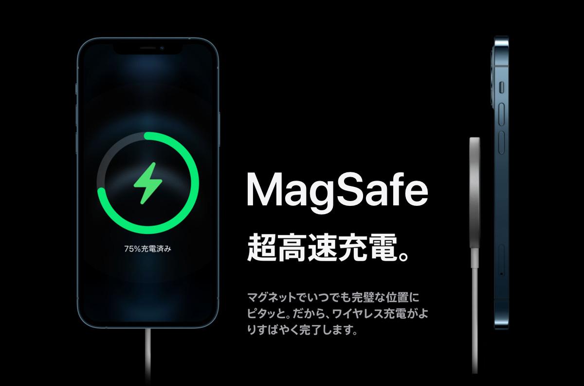 iPhone 13 mini、MagSafe充電器は充電パワーを制限